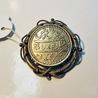 19th century Silver Ottoman coin mounted as a brooch